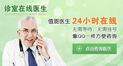 医生24小时在线,一对一免费咨询!