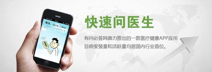 手机APP应用