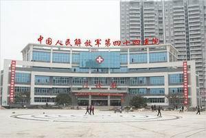 解放军第四十四医院