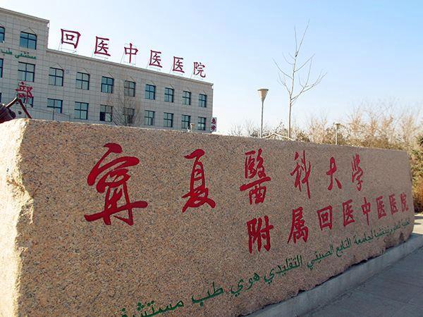 宁夏医科大学附属回医中医医院