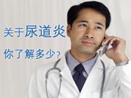 如何预防泌尿系统感染反复发作