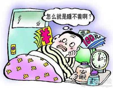 晚上失眠以后是很难受的有一种想睡觉却睡不着的感觉.图片