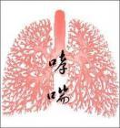 治疗哮喘最好的药