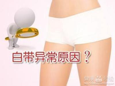 妇科检查会让白带异常吗