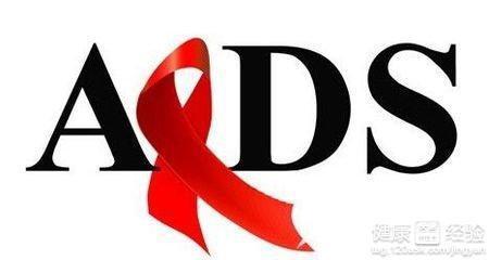 艾滋病检测_如何检测艾滋病