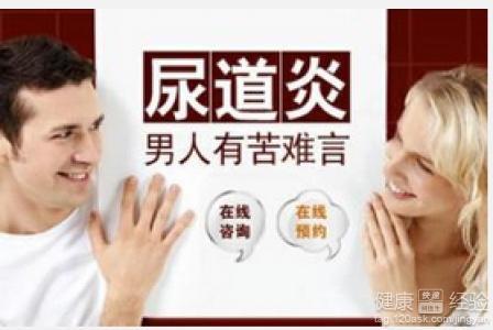 男性尿道炎常见症状