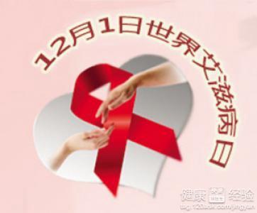 艾滋病红点是什么样子图片