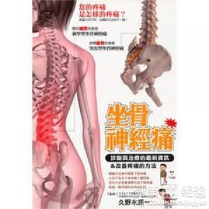 坐骨神经痛:[2]湿热阻络型的针刺疗法