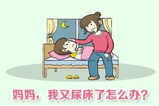 孩子尿床就是遗尿症吗?怎么去判断