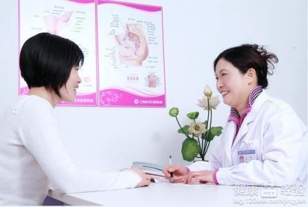 做妇科检查前应该做好哪些准备?
