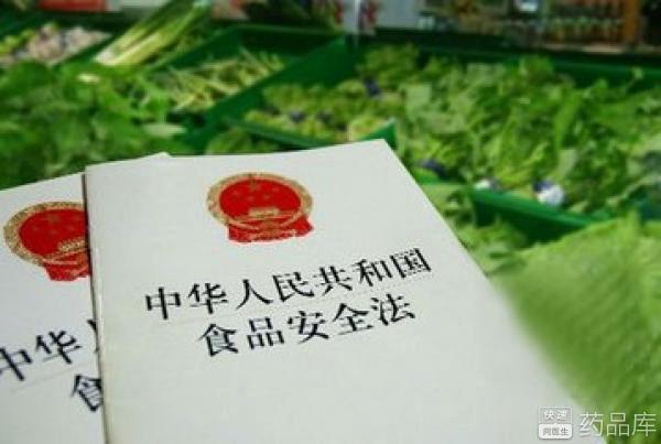 新修订《食品安全法》10月1日起实施