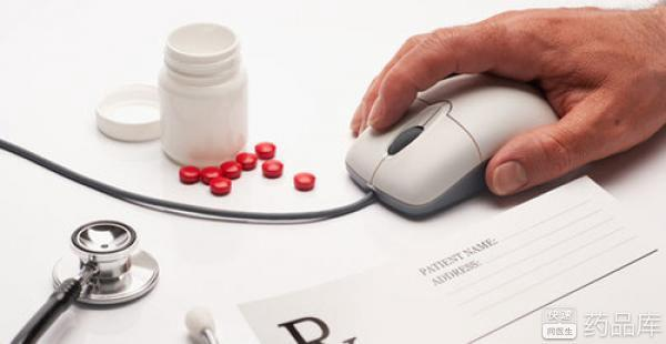 网购处方药拟放开 用药安全成最大疑问