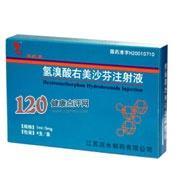 氫溴酸右美沙芬注射液