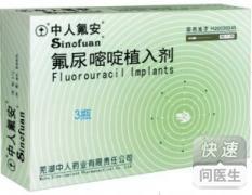 氟尿嘧啶植入剂