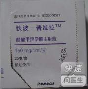 醋酸甲羟孕酮注射液