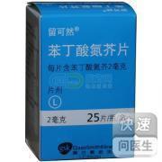 苯丁酸氮芥片