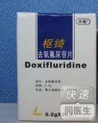 去氧氟尿苷片