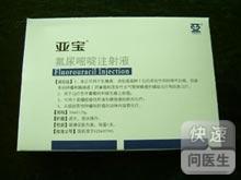 氟尿嘧啶注射液