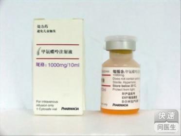 甲氨蝶呤注射液