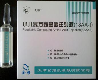 小儿复方氨基酸注射液(18AA-Ⅰ)