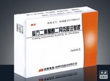 复方二氯醋酸二异丙胺注射液