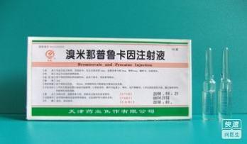 溴米那普鲁卡因注射液