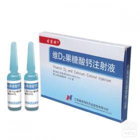 維D2果糖酸鈣注射液