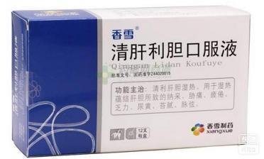 清肝利胆口服液