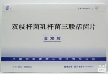 双歧杆菌乳杆菌三联活菌片