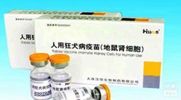 人用狂犬病疫苗(地鼠肾细胞)