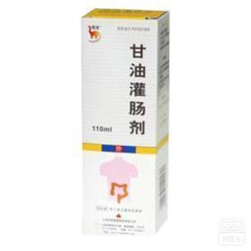 甘油灌肠剂