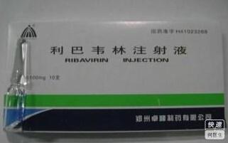 病毒唑(利巴韦林注射液)