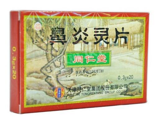 天津同仁堂鼻炎灵片