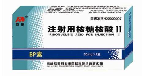 注射用核糖核酸II