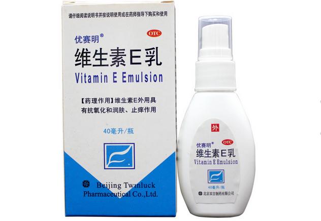 維生素E乳