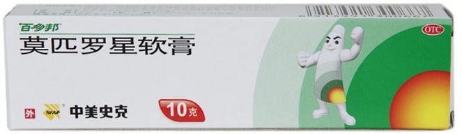 莫匹罗星软膏