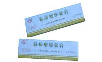 氟尿嘧啶软膏