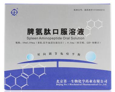 脾氨肽口服液