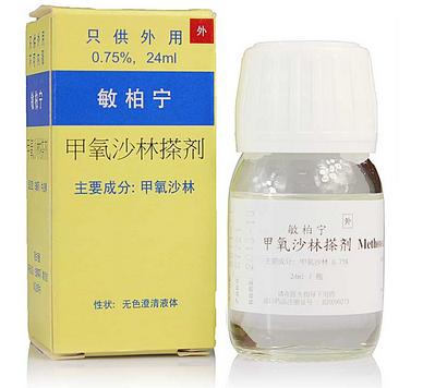 甲氧沙林搽剂