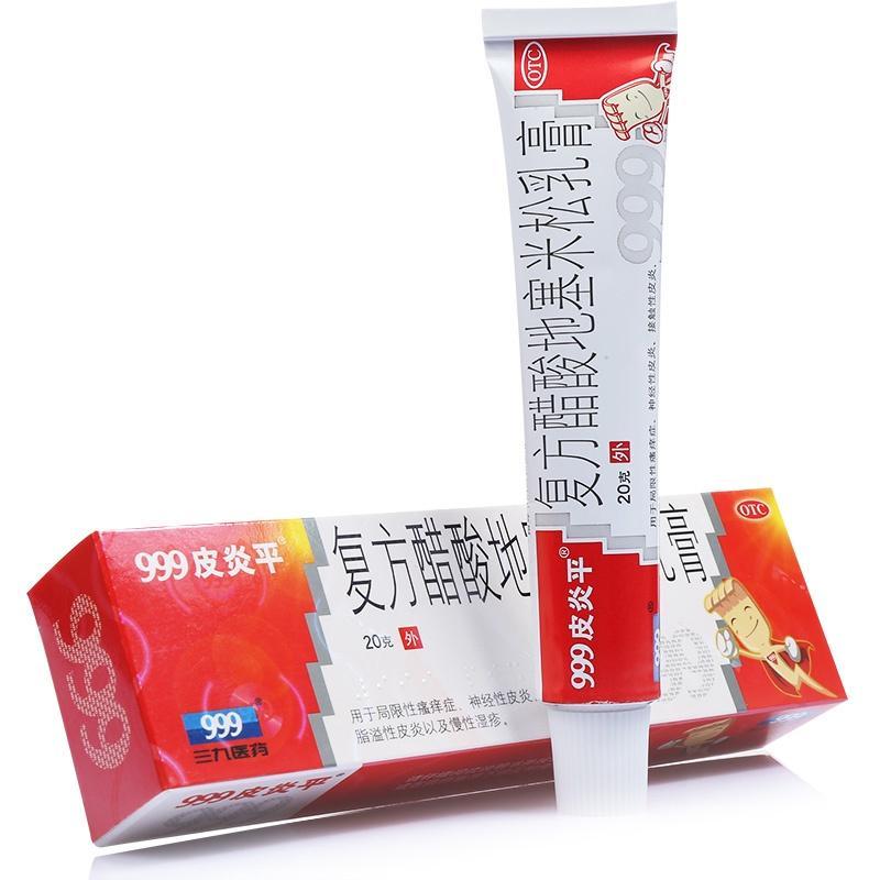 复方醋酸地塞米松乳膏
