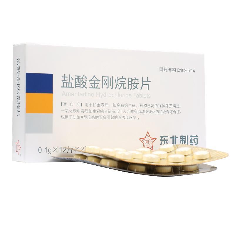 盐酸金刚烷胺片