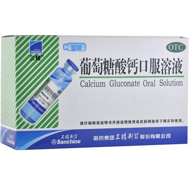 葡萄糖酸鈣口服溶液