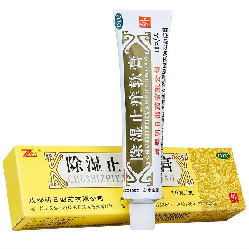 除濕止癢軟膏越用越癢是怎么回事 怎么正確用除濕止癢軟膏