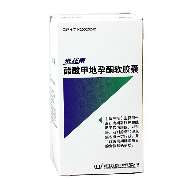 醋酸甲地孕酮软胶囊