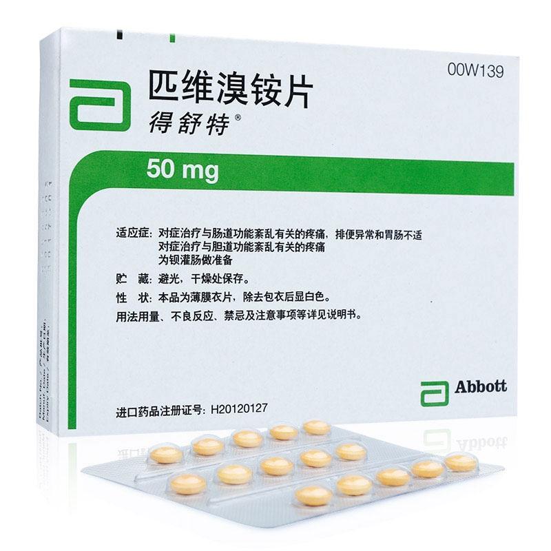 匹维溴铵片