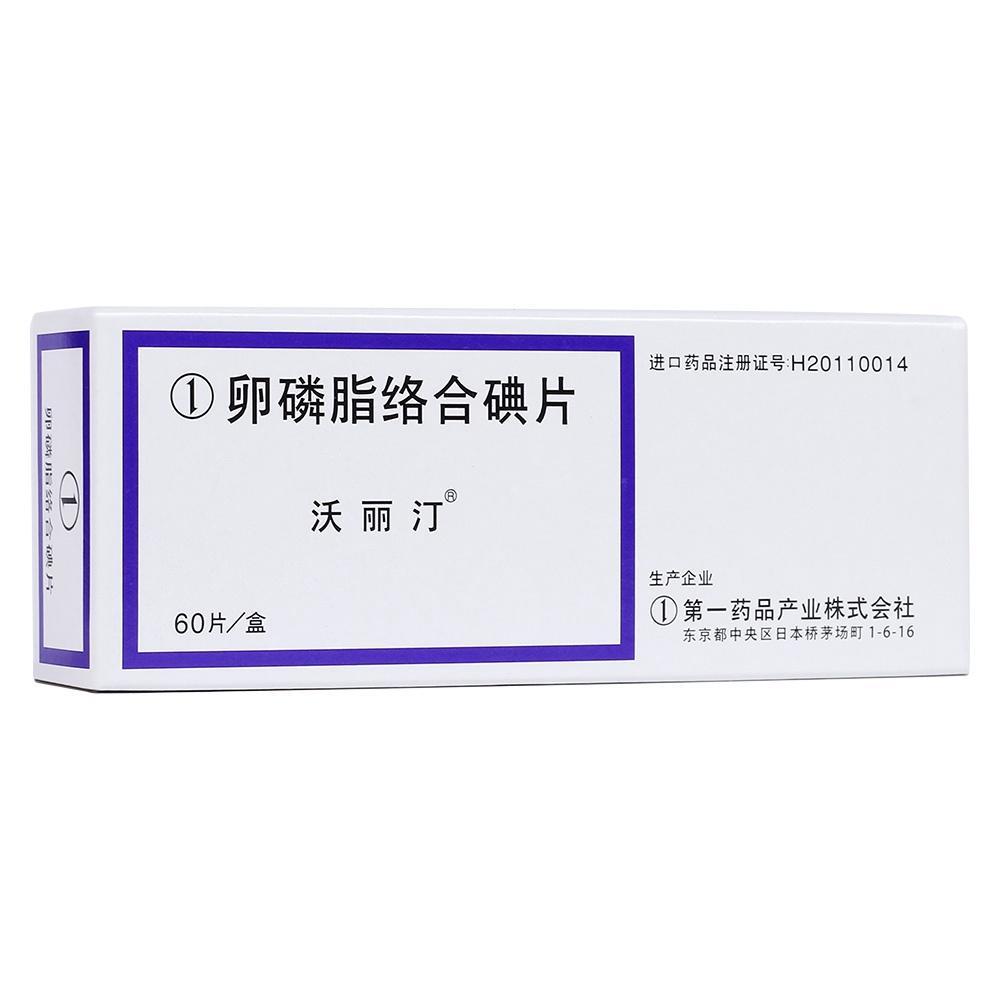 卵磷脂络合碘片