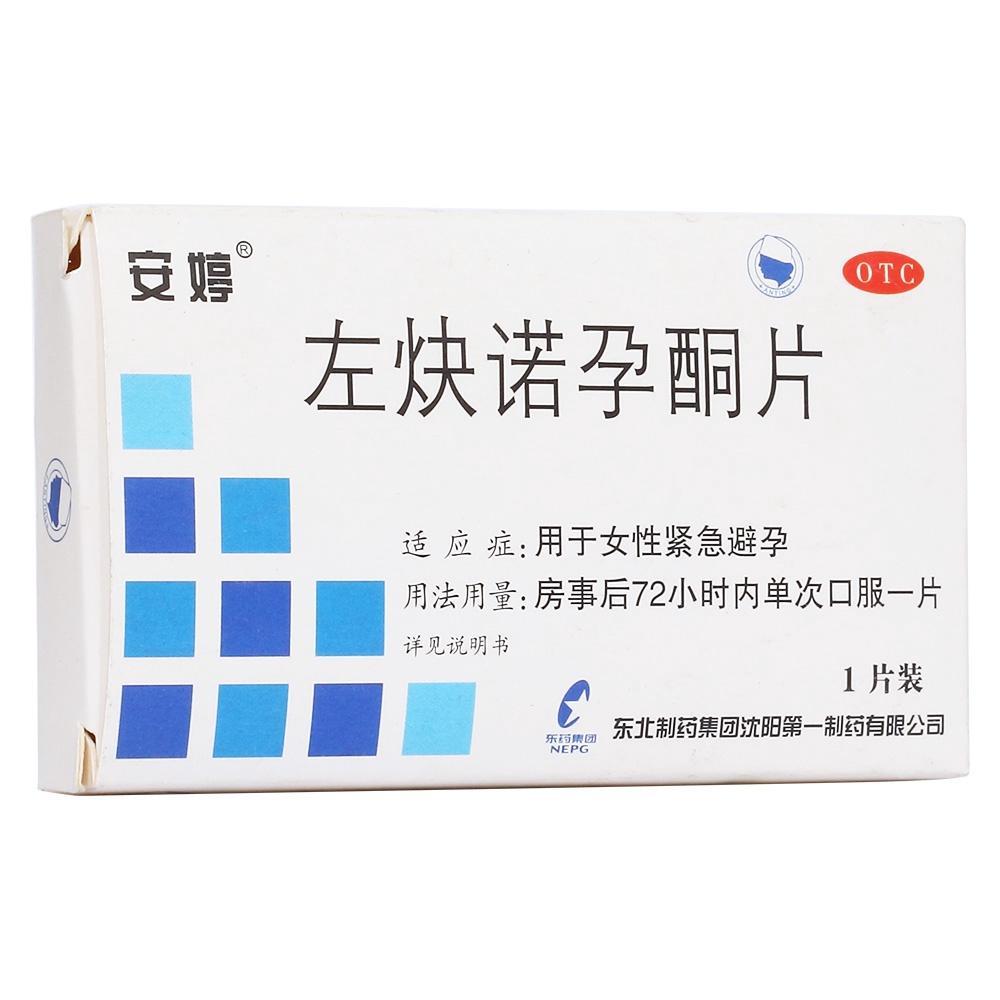 2019年增药排行榜_医疗 扑尔敏 甘草片 罗红霉素等常用药品今年来价格翻