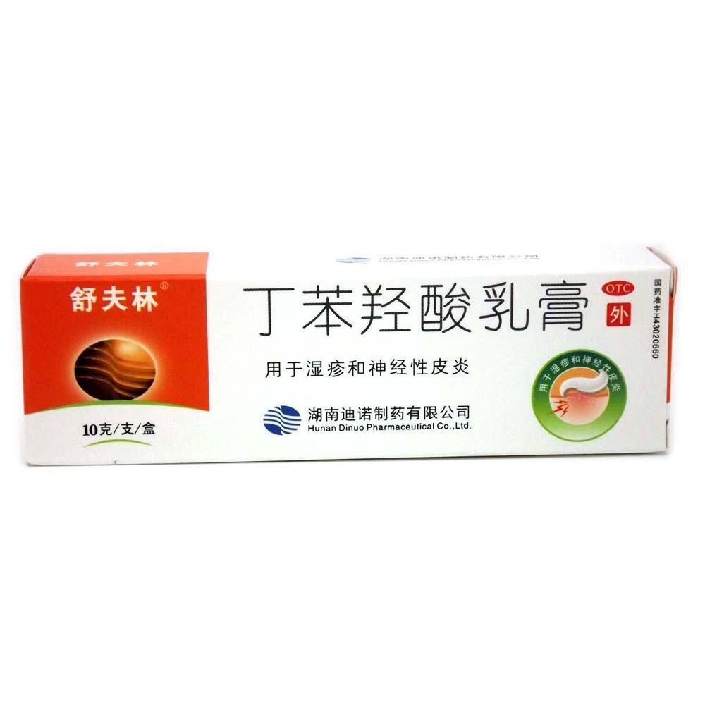 丁苯羟酸乳膏