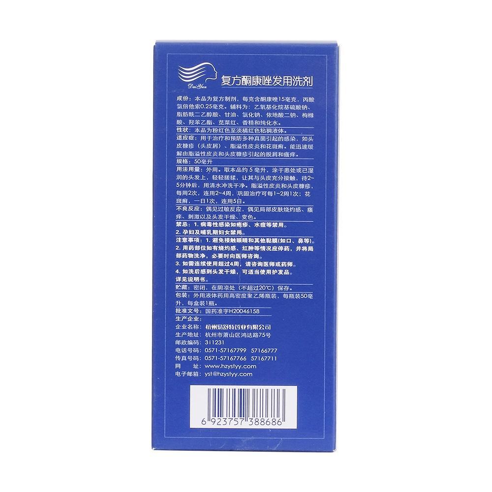 复方酮康唑发用洗剂(维康彩屑)价格对比 50ml 江西药都... _315网