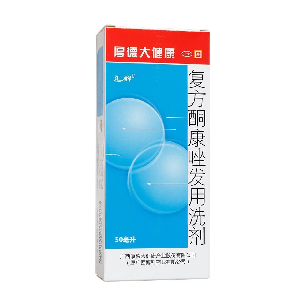 复方酮康唑发用洗剂